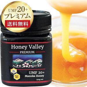 マヌカハニー プレミアム UMF20+ MGO829以上 全国送料無料 250g 生マヌカ manuka マヌカはちみつ 生はちみつ ハチミツ 蜂蜜 無農薬 非加熱 抗生物質不使用 無添加 コンビニ受取可