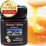 【10%OFFクーポン】マヌカハニー プレミアム UMF15+ MGO514〜828相当 250g 非加熱 生マヌカ manuka マヌカはちみつ 生はちみつ ハチミツ 蜂蜜
