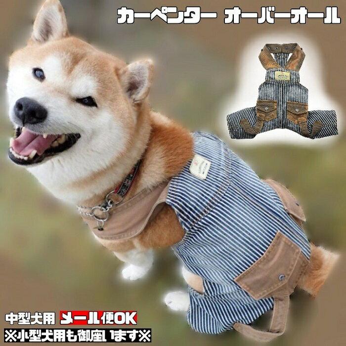 ドッグウェア, つなぎ・カバーオール  DoggyDolly FP-C293