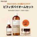 ビフィダバイオームセット 化粧水/美容液/クリーム