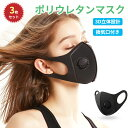 マスク ウレタンマスク 洗えるマスク 3枚 スポンジ 冷感マスク 弁付きマスク 抗菌防臭 マスク 在庫あり ...