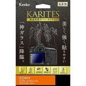 《新品アクセサリー》 Kenko (ケンコー) 液晶保護ガラス KARITES SONY α7SII/α7RII/α7II用【KK9N0D18P】