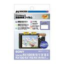 《新品アクセサリー》 HAKUBA (ハクバ) SONY RX100VII専用 液晶保護フィルムMarkII DGF2-SCRX100M7【KK9N0D18P】