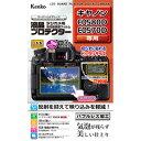 《新品アクセサリー》 Kenko(ケンコー) 液晶プロテクター Can...