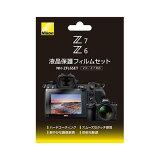 《新品アクセサリー》 Nikon (ニコン) Z6、Z7用 液晶保護フィルムセット NH-ZFL6SET【KK9N0D18P】