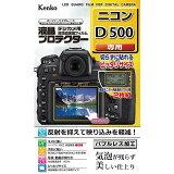 《新品アクセサリー》 Kenko(ケンコー) 液晶プロテクター Nikon D500用【KK9N0D18P】