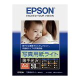 《新品アクセサリー》 EPSON(エプソン) 写真用紙ライト<薄手光沢> A4 50枚 KA450SLU【KK9N0D18P】