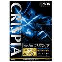 《新品アクセサリー》 EPSON (エプソン) クリスピア(写真用紙高光沢2L判50枚)K2L50SCKR【KK9N0D18P】〔メーカー取寄品〕