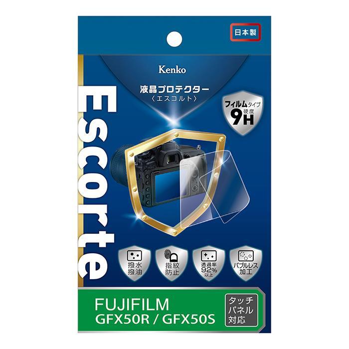《新品アクセサリー》 Kenko (ケンコー) 液晶プロテクター Escorte FUJIFILM GFX 50R用【KK9N0D18P】