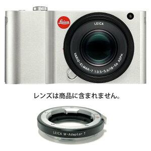 【商品到着後レビューで送料無料!・代引き手数料無料!】《新品》 Leica T(Typ701) Mレンズア...