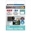 《新品アクセサリー》 HAKUBA (ハクバ) 液晶保護フィルム 耐衝撃タイプ DJI Osmo Action専用 DGFS-DOA【KK9N0D18P】
