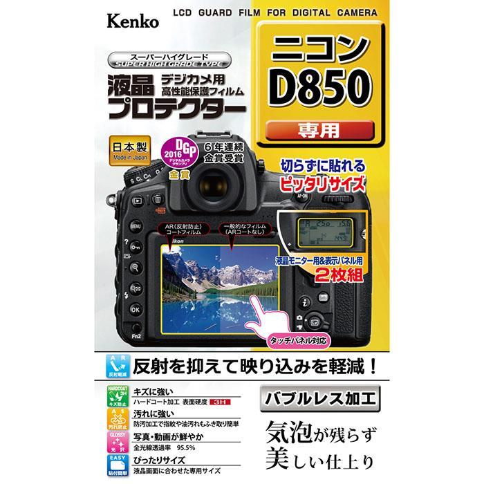 《新品アクセサリー》 Kenko (ケンコー) 液晶プロテクター Nikon D850用 【KK9N0D18P】