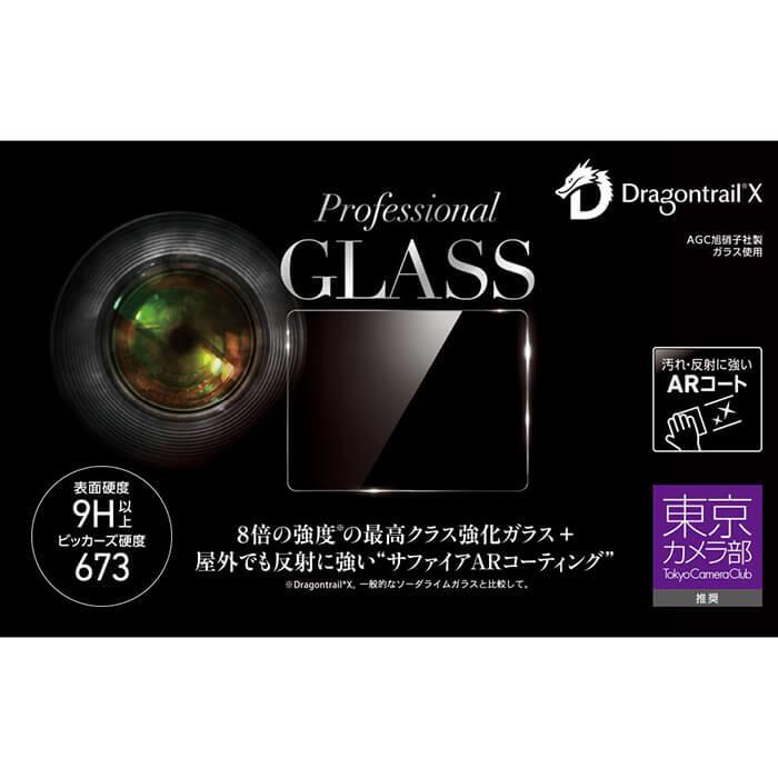 《新品アクセサリー》 Deff (ディーフ) Professional GLASS 東京カメラ部推奨モデル for SONY 01 DPG-TC1SN01 【対応機種:α7R II /RX1R /RX1 /RX10 /RX10M2 / RX10M3 / RX10M4 / RX100 /RX100M2 /RX100M3 /RX100M4 /HX400V /HX300 /HX60V /WX350 】【KK9N0D18P】