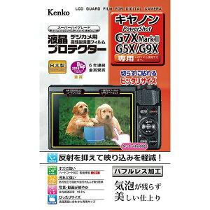 《新品アクセサリー》 Kenko(ケンコー) 液晶プロテクター Canon PowerShot…