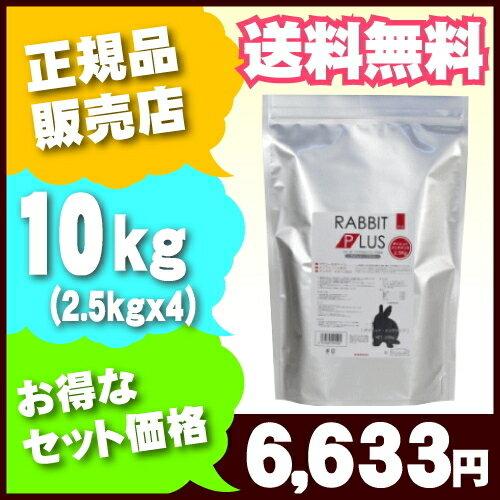 【超お得なケース売り】サンコー ラビットプラス ダイエットメンテナンス10kg(2.5kgx4個)【_関東】~【_九州】