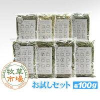 【送料無料セット】牧草市場お試しセット牧草各100gx8種類