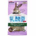 ウサギの乳酸菌おやつ 牧草スティック アルファルファ カモミール風味 50g