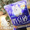 【即日発送】ラビレット ヒノキア消臭砂 6.5L