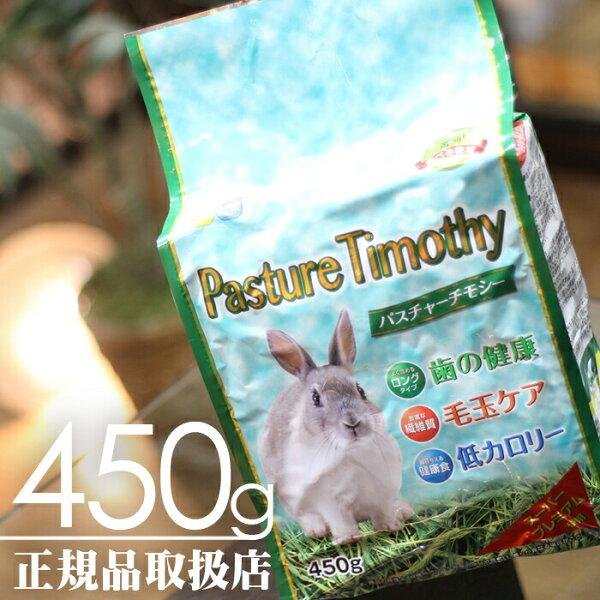 パスチャーチモシー450g(牧草)