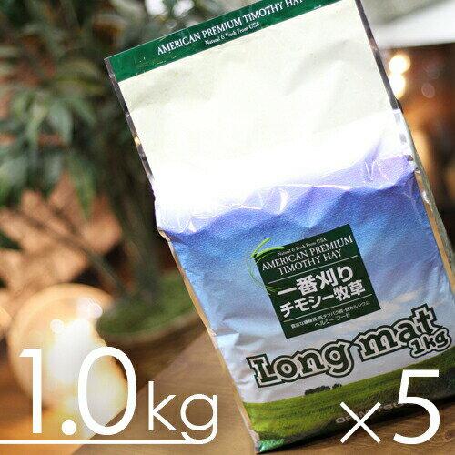 毎週 の新鮮在庫 オリミツロングマット1kgx5袋(NEWパッケージ)(チモシー牧草)