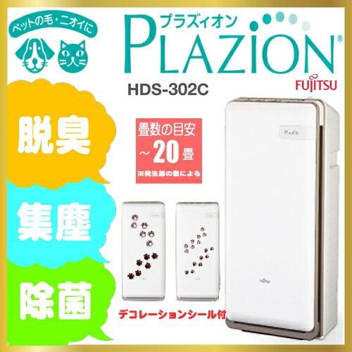 富士通ゼネラル 集じん機能付脱臭機プラズィオン(PLAZION) HDS-302C ホワイト ...