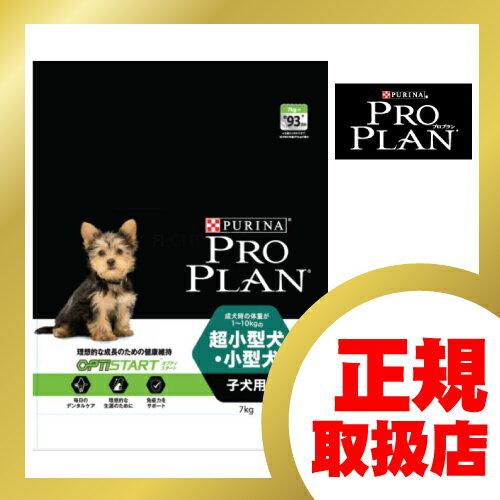 プロプラン (PRO PLAN) 理想的な成長のための健康維持 超小型犬・小型犬子犬用 チキン 7kg