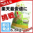 【即日発送!】イエスタディーズニュース6.8kg(環境にやさしいトイレ砂)(イエスタデイーズニュース)
