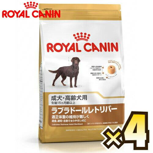 【お得なケース売り】ロイヤルカナン(ROYAL CANIN)ラブラドールレトリバー ステアライズド  ブリード ヘルス ニュートリション 成犬から高齢犬用 生後15ヶ月齢以上 1ケース(3kg×4個)