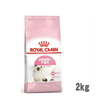 【毎週入荷の新鮮在庫】生後4〜12ヶ月齢の子猫用 ロイヤルカナン キトン2kg
