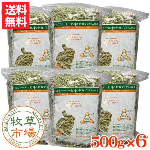 牧草市場カナダ産プレミアムチモシー1番刈り牧草3kg(500g×6パック)(うさぎ・モルモットなどの牧草)