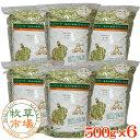 牧草市場 オーツヘイ牧草 (スーパープレミアムグレード)3kg(500g×6パック)(うさぎ・モルモットなどの牧草)