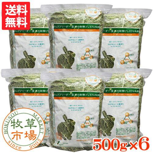牧草市場USチモシー2番刈り牧草ソフトタイプ3kg(500g×6パック)ソフトチモシー(うさぎ・モルモットなどの牧草)