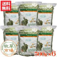 【送料無料特価】牧草市場USチモシー2番刈り牧草ソフトタイプ3kg(500g×6パック)ソフトチモシー
