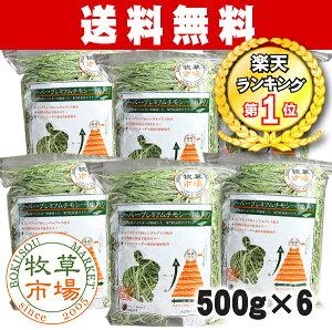 ◆27年度産新刈り販売開始◆【送料無料】牧草市場 スーパープレミアムチモシー1番…