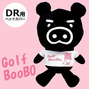 Golf BooBo ブタ キャラクター ヘッドカバー ドライバー用 H-253 ゴルフ用品 ゴルフコンペ コンペ景品 ギフト プレゼント