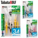 【メール便送料無料】 Tabata タバタ リフトティー ソフト レギュラー GV-0447 ゴルフ用品 ゴルフ ティ...