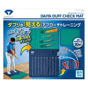 ダイヤ ダフリチェックマット TR-470 ゴルフ用品 ゴルフ練習器 ゴルフ練習器具 スイング マット