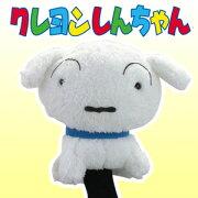 クレヨンしんちゃん キャラクター フェアウェイウッド プレゼント