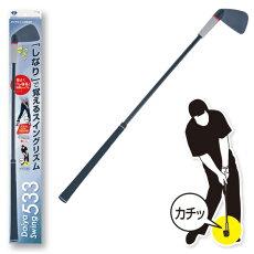 【送料無料】ダイヤダイヤスイング533TR-533ゴルフ用品ゴルフ練習器具スイングバット素振り