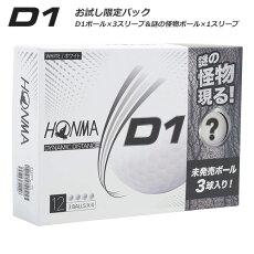 【お試し限定パック】【2020年新モデル】【1ダース送料無料】ゴルフボール本間ゴルフボールD1謎の怪物ボールゴルフ用品HONMAホンマ