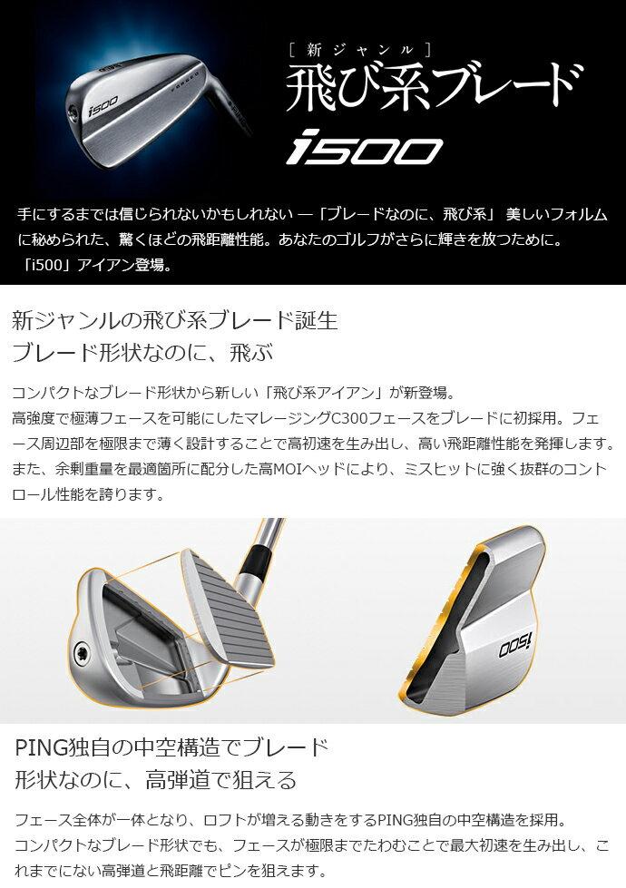 【左右選択可】 PING ピン i500 アイアン i500アイアン ダイナミックゴールド 7I-PW 4本セット 日本正規品 ゴルフ用品 ゴルフクラブ ピンゴルフ