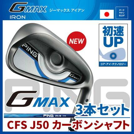 ピンPINGGMAXアイアンCFSJ50カーボンシャフト3本セット(5I-PW)日本正規品