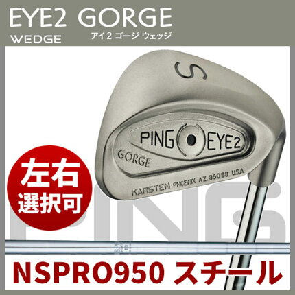ピンPINGEYE2GORGEアイ2ゴージウェッジNSPRO950GHスチールシャフト日本正規品