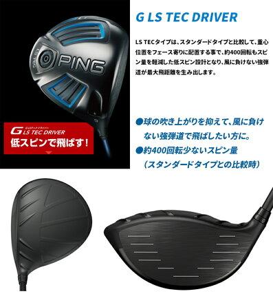 【左右選択可】PINGピンGドライバーSFテックLSテックMagicalATTAS日本正規品
