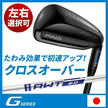 【先行予約】【左右選択可】PINGピンGクロスオーバー純正シャフトAWT2.0LITE日本正規品