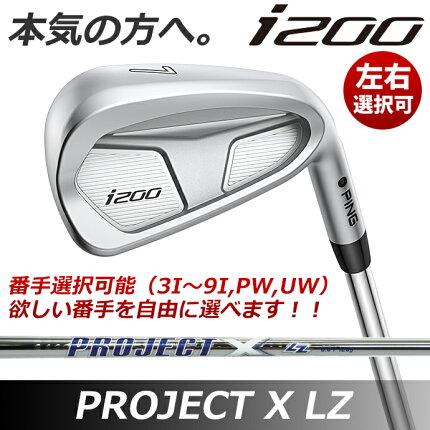 【予約販売】【新製品】【左右選択可】【番手選択可】PINGピンi200アイアンPROJECTXLZ単品日本正規品[ピンゴルフ]