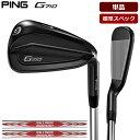 【左右選択可】 PING ピン G710 アイアン N.S.PRO MODUS3 TOUR 105/120 単品 日本正規品 ゴルフ用品 アイアンセット