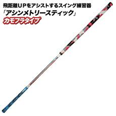 【即納】【送料無料】Lynxリンクスアシンメトリースティックカモフラタイプゴルフ用品ゴルフ練習器具スイングバット素振り