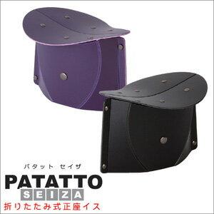 3個セット 送料無料 PATATTO SEIZA (折り畳み式正座椅子) セイザ 携帯折りたたみ正座椅子 正座椅子 折りたたみ