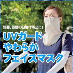 ★代引手数料無料★【UVガードやわらかフェイスマスク】呼吸のしやすいタック仕様とずれにくい耳か…